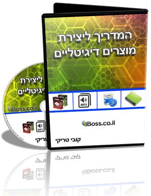 קורס יצירת מוצרים דיגיטליים למכירה באינטרנט